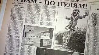 Воронеж 90-х. Деноминация: как воронежцы перестали быть миллионерами