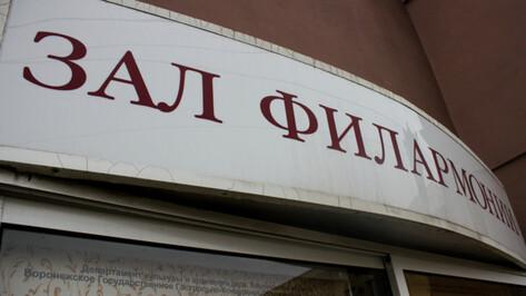 Музыкально-литературный лекторий Воронежской филармонии отметит 60-летие