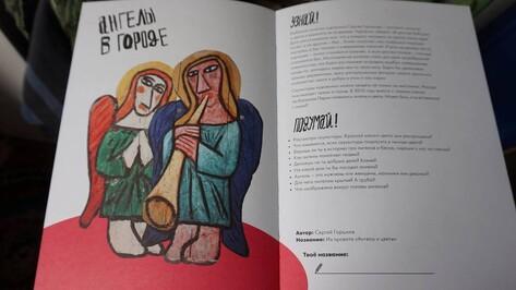 Пермский музей включил работы воронежского художника в книгу об искусстве для детей