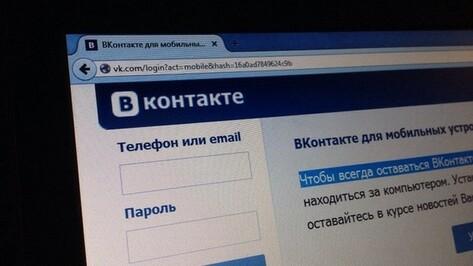 «ВКонтакте» заблокировала сообщество «Дети-404» по запросу Роскомнадзора