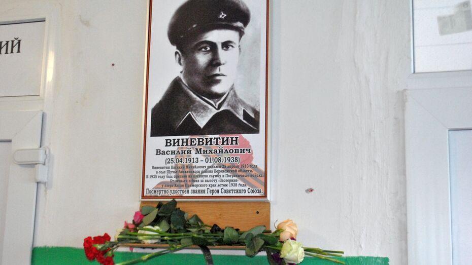 На родине первого лискинского Героя Советского Союза Василия Виневитина открыли памятный знак