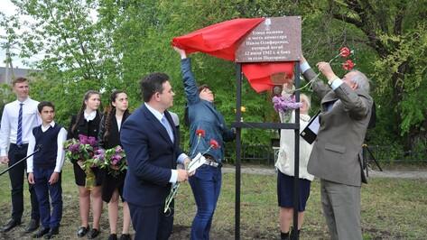 В микрорайоне Подгорное открыли памятную доску защитнику «северных ворот» Воронежа