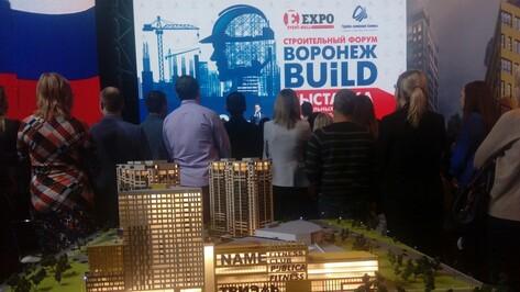 В Воронеже стартовал 2-дневный строительный форум BUILD 2018
