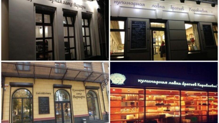 Антимонопольщики завершили опрос о сходствах воронежского и московского кафе
