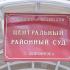 Экс-замглавы воронежской Росгвардии попал под суд за использование труда бойцов