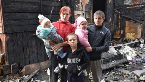 Многодетная семья погорельцев из Поворино попросила помощи