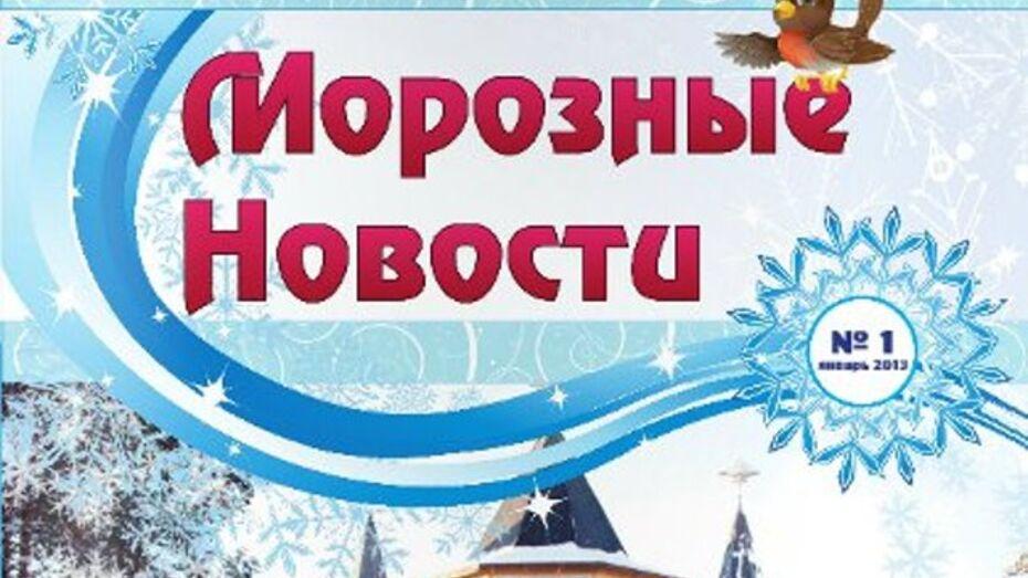 Дед Мороз обзавелся собственной газетой
