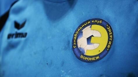 Воронежские гандболисты победили конкурента в борьбе за выживание