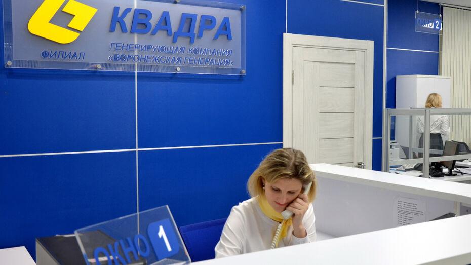 Центр обслуживания клиентов «Квадры» в Воронеже возобновит прием посетителей