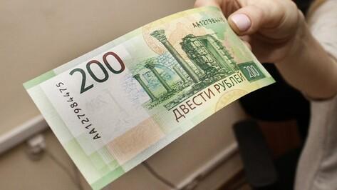 На горячую линию по приему купюр в 200 и 2000 рублей за неделю позвонили 44 воронежца