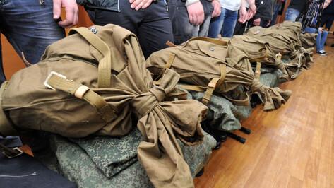 Военкоматы Воронежской области начнут принимать призывников 12 мая