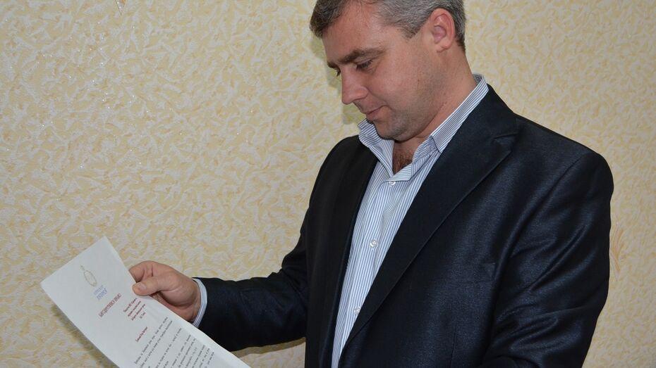 Руководителя богучарского управления по образованию наградили за успешное проведение акции «Белый цветок»
