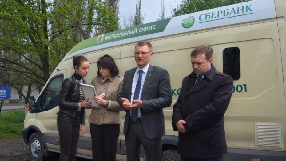 Сбербанк открыл в Воронежской области первые мобильные офисы