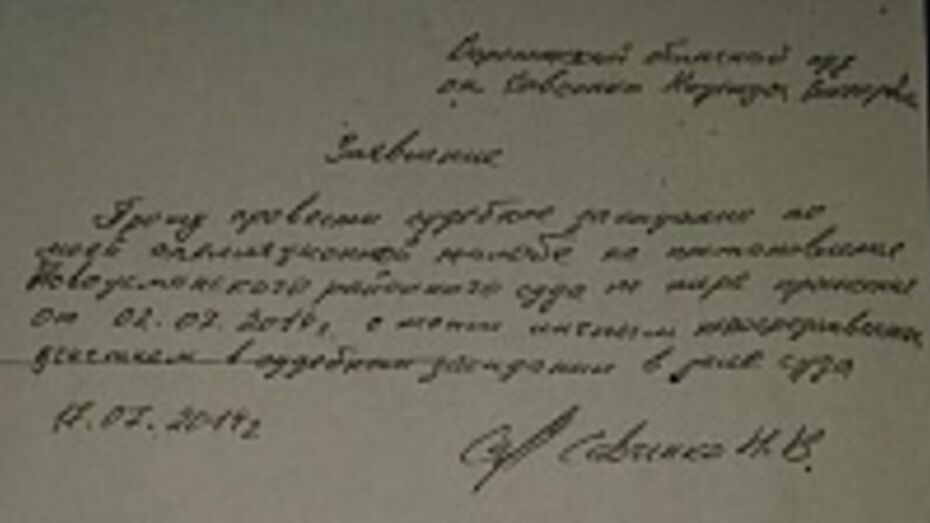 Надежда Савченко попросила о личном участии в процессе в Воронежском облсуде