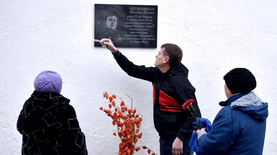 В Калачеевском районе открыли мемориальную доску земляку Михаилу Четверикову