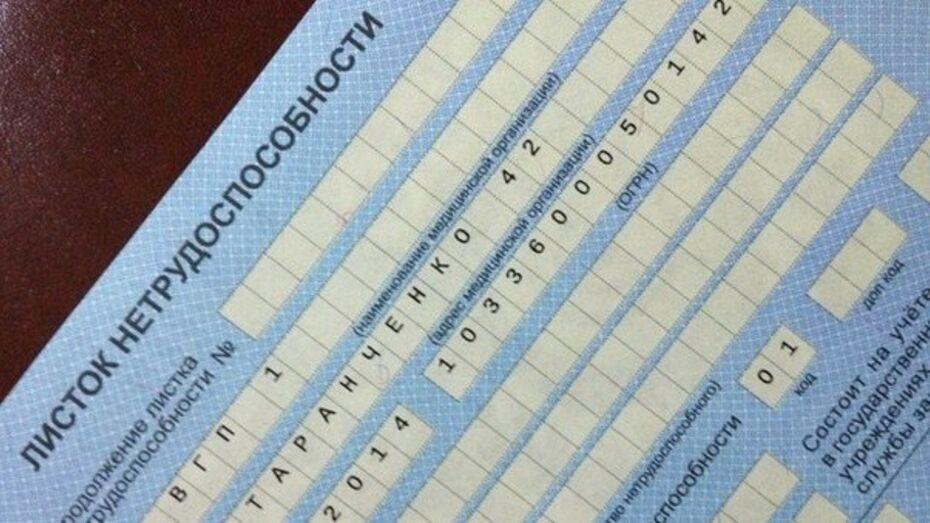 В Воронеже работники попались с купленными в интернете больничными