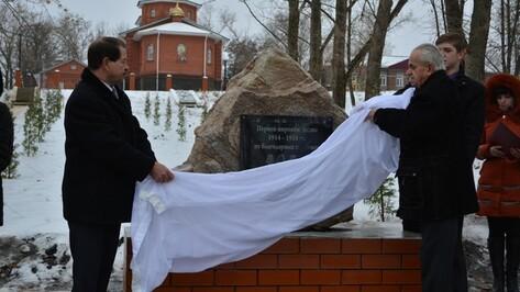 В острогожском селе Коротояк открыли памятный знак в честь участников Первой мировой войны