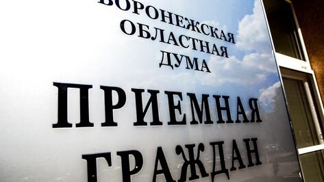 С начала года 2,5 тыс граждан обратились к депутатам Воронежской облдумы