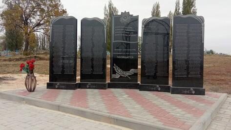Мемориал «Память» установили на кладбище репьевского села Истобное
