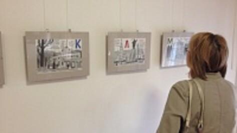 Выставка «Воронежская Азбука» открылась в музее Крамского