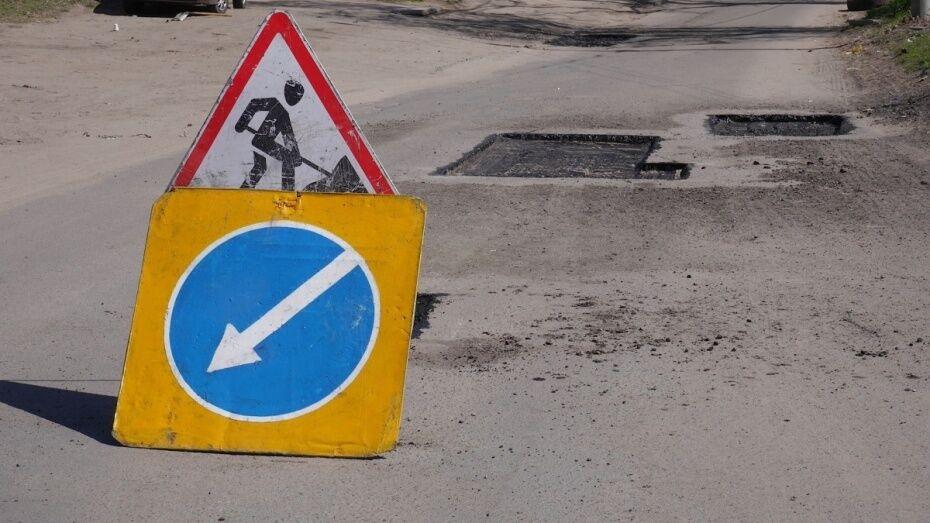 Воронежские власти направили около 13 млн рублей на ремонт дорог в Железнодорожном районе