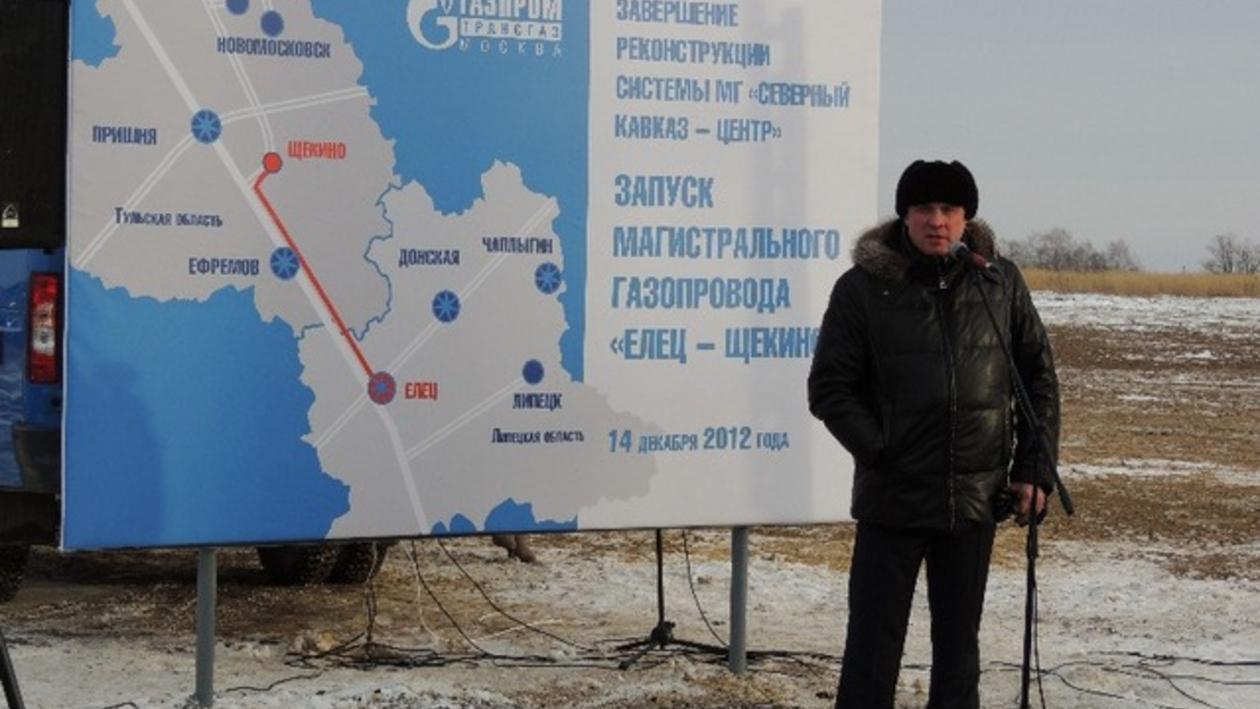 Газопровод «Елец - Щекино» ввели в эксплуатацию в Тульской области