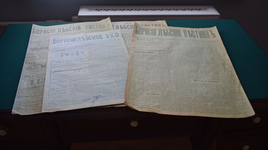 Борисоглебску подарили копии выходивших в городе дореволюционных газет