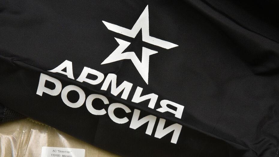 За месяц с начала призыва в армию отправились более 50 жителей Воронежской области