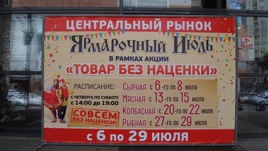 На Центральном рынке Воронежа стартовала акция «Товар без наценки»