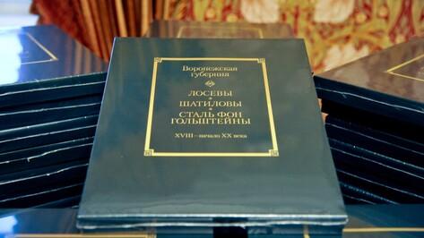 В Воронеже в усадьбе Лосевых презентовали книги о ее владельцах