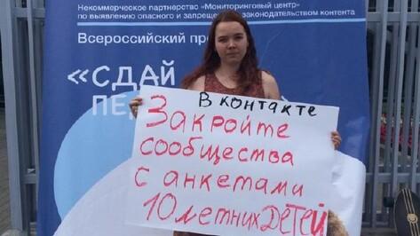 Помощнице Павла Астахова из Воронежа угрожали убийством за борьбу с педофилами