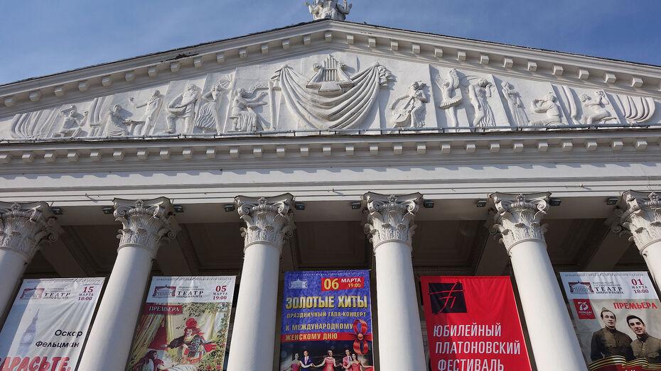 В Воронеже определили финалистов конкурса на лучший облик фасада оперного театра