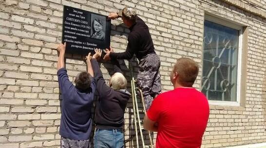 В Павловске установили мемориальную доску в честь Героя Советского Союза Олега Кошевого