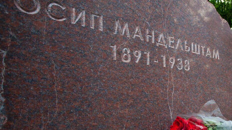 Воронежцы отметили день рождения Мандельштама литературным митингом