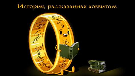 Воронежская Платоновка проведет «Библионочь» по книге Толкиена