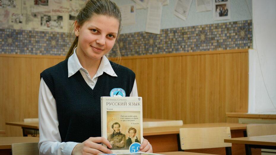 Острогожская школьница победила в областном конкурсе языкознания