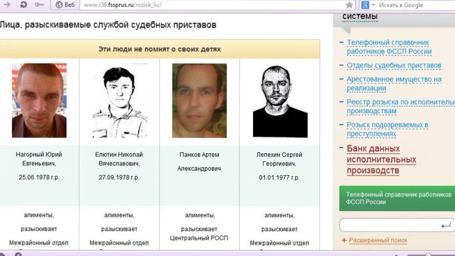 Воронежские приставы размещают портреты должников в Интернете