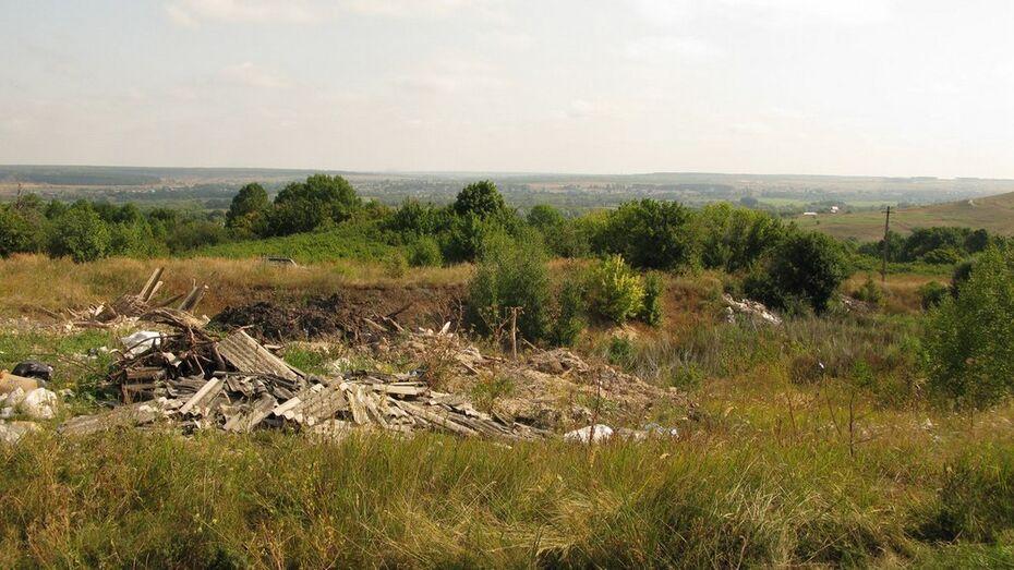 В хохольском селе ликвидировали свалку на территории археологического памятника