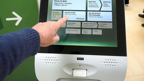 В Воронежской области каждый 5-й банкомат изменит режим работы