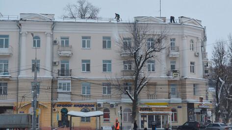 В центре Воронежа за день очистят крыши 19 домов от снега и наледи