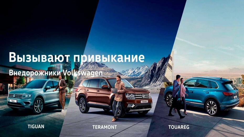 Воронежцев позвали на Большой OFF-ROAD Volkswagen