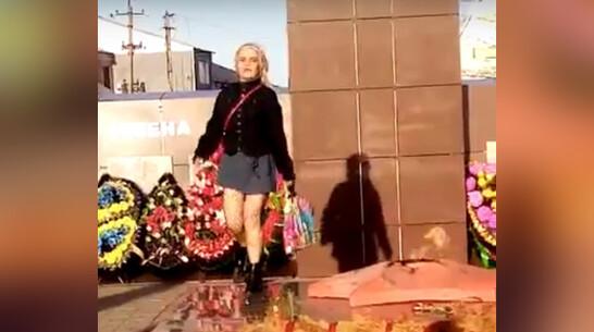 Танцы у Вечного огня в Воронежской области сняли на видео