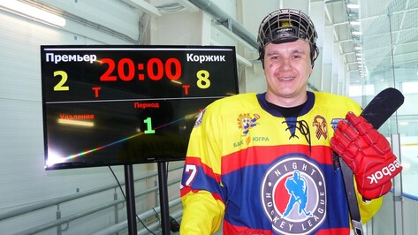 Воронежские журналисты обыграли в хоккей команду правительства России