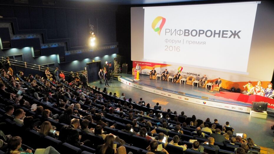 В Воронеже стартовал седьмой региональный интернет-форум «РИФ 2016»