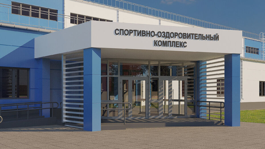 В Восточном микрорайоне Борисоглебска построят спорткомплекс за 136 млн рублей