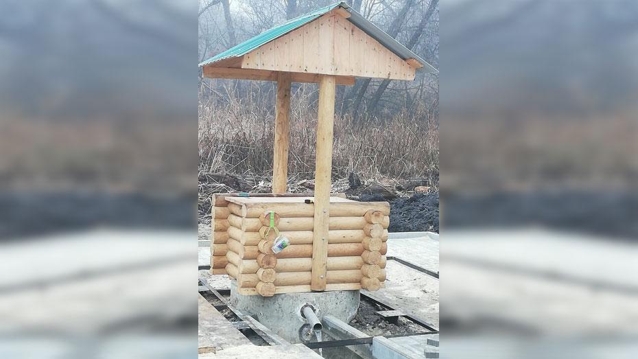 В верхнемамонском селе Лозовое активисты благоустроили колодец