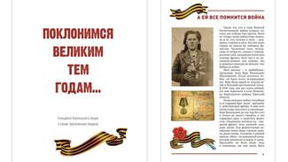 Учащиеся Хохольского лицея написали книгу о ветеранах ВОВ