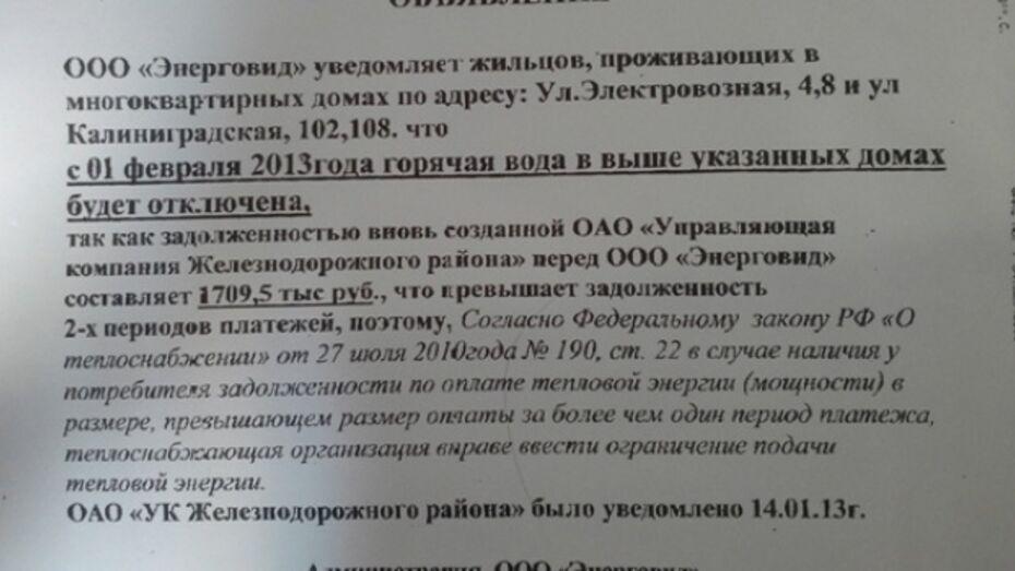 Жителям Железнодорожного района завтра вернут горячую воду