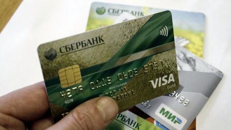 В Воронеже держателей банковских карт предупредили о самозванцах