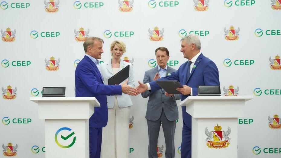 Сбер подписал соглашение о сотрудничестве с правительством Воронежской области